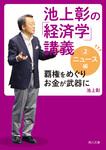 池上彰の「経済学」講義2 ニュース編 覇権をめぐりお金が武器に-電子書籍