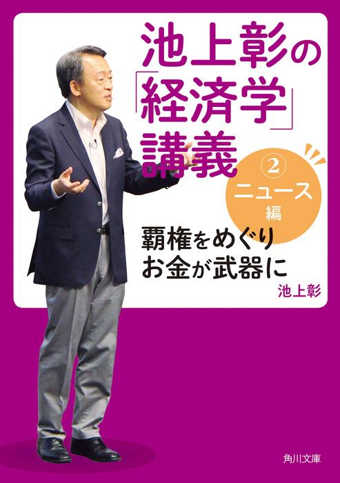 池上彰の「経済学」講義2 ニュース編 覇権をめぐりお金が武器に-電子書籍-拡大画像