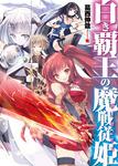 白き覇王の魔戦従姫1-電子書籍