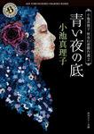 青い夜の底 小池真理子怪奇幻想傑作選2-電子書籍