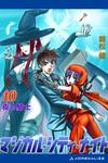 マジカル・シティ・ナイト(10) 夜の騎士-電子書籍