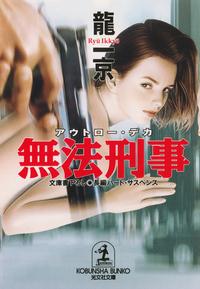 無法刑事(アウトロー・デカ)