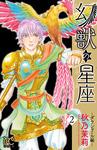 幻獣の星座~ダラシャール編~ 2-電子書籍