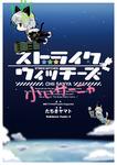 ストライクウィッチーズ 小ぃサーニャ-電子書籍