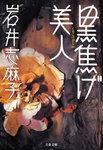 黒焦げ美人-電子書籍