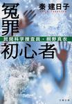 冤罪初心者 民間科学捜査員・桐野真衣-電子書籍