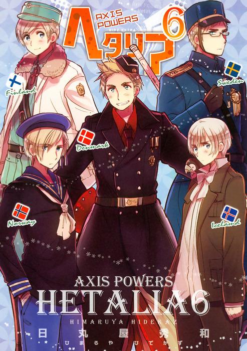 ヘタリア 6 Axis Powers-電子書籍-拡大画像