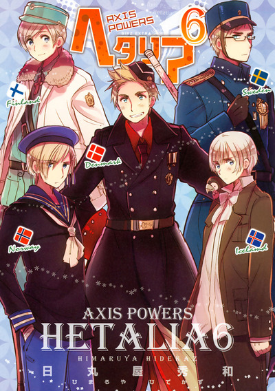 ヘタリア 6 Axis Powers-電子書籍