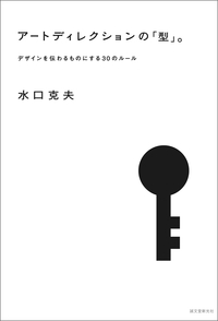 アートディレクションの「型」。-電子書籍