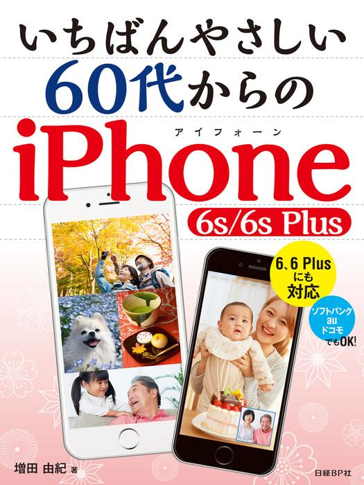 いちばんやさしい60代からの iPhone 6s/6s Plus-電子書籍-拡大画像