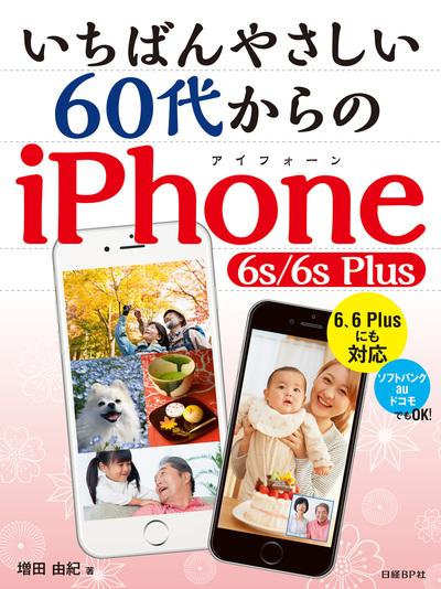 いちばんやさしい60代からの iPhone 6s/6s Plus-電子書籍