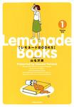 レモネードBOOKS (1)-電子書籍