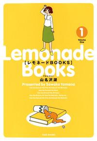 レモネードBOOKS (1)