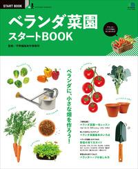 ベランダ菜園 スタートBOOK-電子書籍