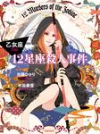 12星座殺人事件 乙女座-電子書籍