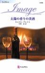 太陽の香りの美酒-電子書籍