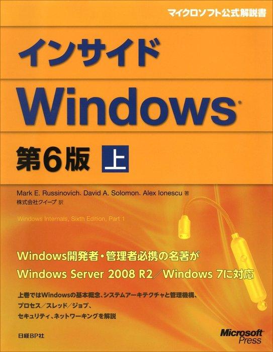 インサイドWindows 第6版 上拡大写真
