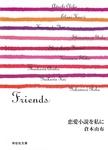 恋愛小説を私に/Friends-電子書籍
