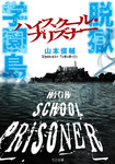 脱獄学園島 ハイスクール・プリズナー-電子書籍