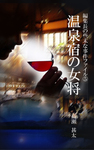 編集長の些末な事件ファイル5 温泉宿の女将-電子書籍