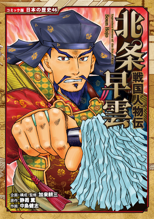 コミック版 日本の歴史 戦国人物伝 北条早雲-電子書籍-拡大画像