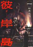 彼岸島(1)-電子書籍
