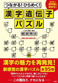 つながる!ひらめく!漢字遺伝子パズル-電子書籍