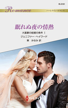 「大富豪の結婚の条件」シリーズ