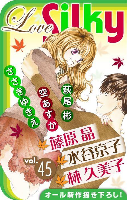 Love Silky Vol.45拡大写真