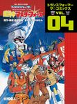トランスフォーマー 超神マスターフォース トランスフォーマー ザ☆コミックスVOL.4-電子書籍