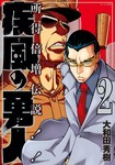 疾風の勇人(2)-電子書籍