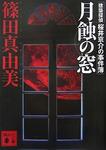 月蝕の窓 建築探偵桜井京介の事件簿-電子書籍