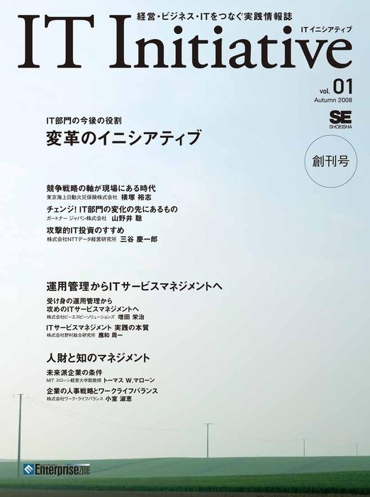 IT Initiative Vol.01拡大写真