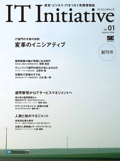 IT Initiative Vol.01-電子書籍