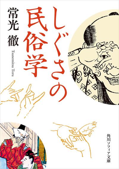 しぐさの民俗学-電子書籍