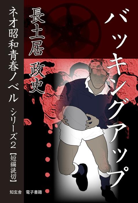 バッキングアップ――ネオ昭和青春ノベル シリーズ2拡大写真