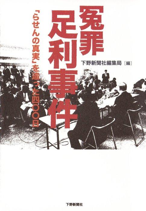 冤罪 足利事件 「らせんの真実」を追った四〇〇日拡大写真