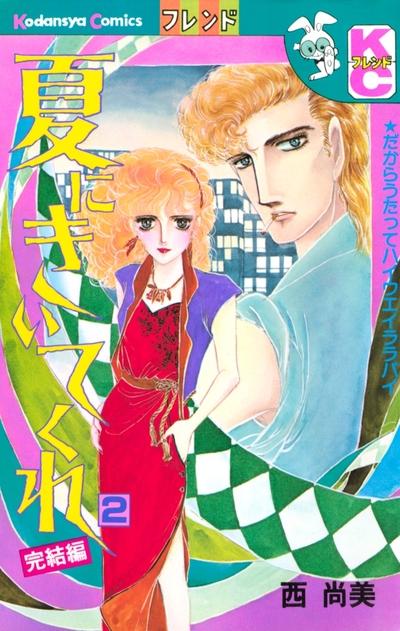 夏にきいてくれ(2)-電子書籍