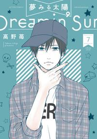 夢みる太陽 / 7-電子書籍