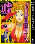 霊能力者 小田霧響子の嘘 1-電子書籍