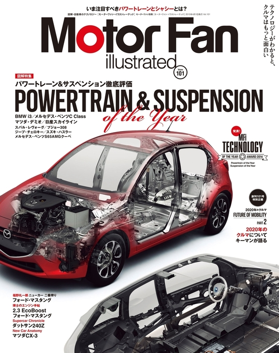 Motor Fan illustrated Vol.101拡大写真