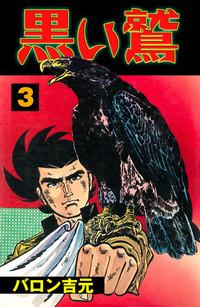 黒い鷲 3-電子書籍