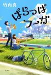 ぱらっぱフーガ-電子書籍