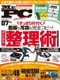 Mr.PC (ミスターピーシー) 2017年 7月号