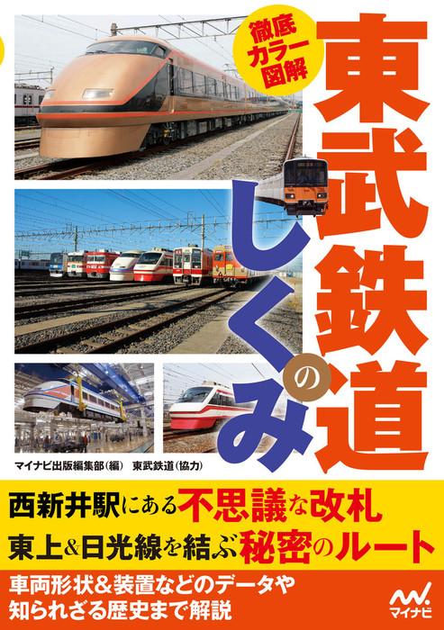 徹底カラー図解 東武鉄道のしくみ拡大写真