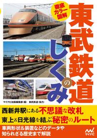 徹底カラー図解 東武鉄道のしくみ-電子書籍