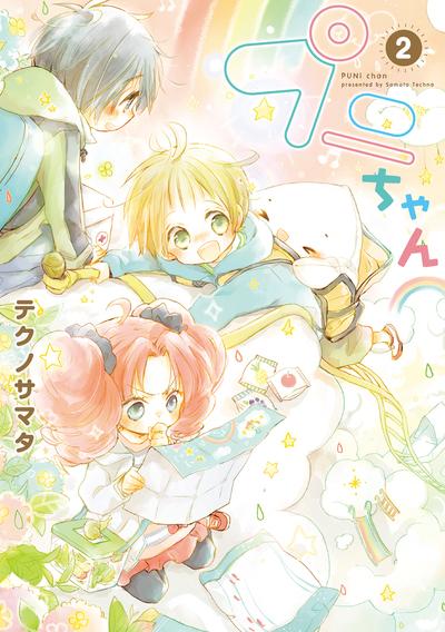 プニちゃん(2)-電子書籍