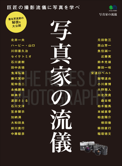 写真家の流儀-電子書籍