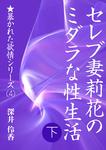 セレブ妻莉花のミダラな性生活(下)-電子書籍