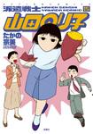 派遣戦士山田のり子 / 15-電子書籍
